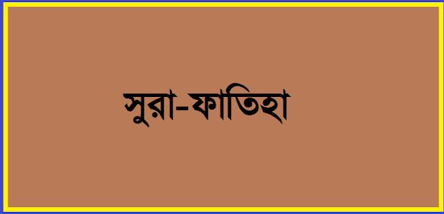 সুরা ফাতিহার ধারাবাহিক তাফসীর-৭