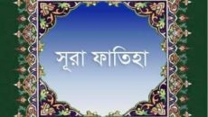 সুরা ফাতিহার ধারাবাহিক তাফসীর-৮